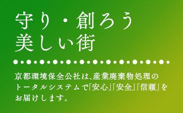 京都 環境 保全 公社